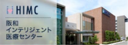 HIMC 阪和インテリジェント医療センター